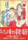 ほっかポッカ牧歌 2 (ミッシィコミックス)