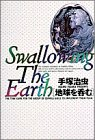 地球を呑む (小学館叢書)の詳細を見る