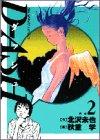 Dーash 2 再会 (ビッグコミックス)の詳細を見る