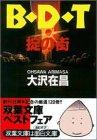 B・D・T―掟の街 (双葉文庫)