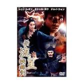 新流星胡蝶剣 [DVD]