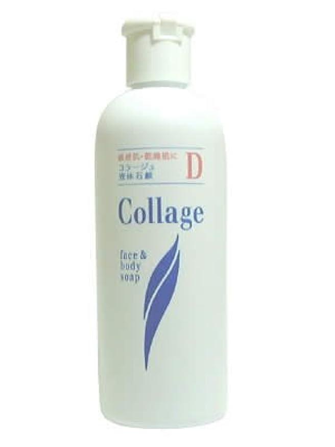 達成可能悪い実際にコラージュ D液体石鹸 200mL