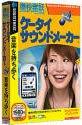 携快電話 ケータイサウンドメーカー (説明扉付きスリムパッケージ版)