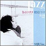 冬のソナタ JAZZで奏でる韓国ドラマ作品集/MJR Trio