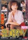 童貞狩り V 牧原れい子 [DVD]