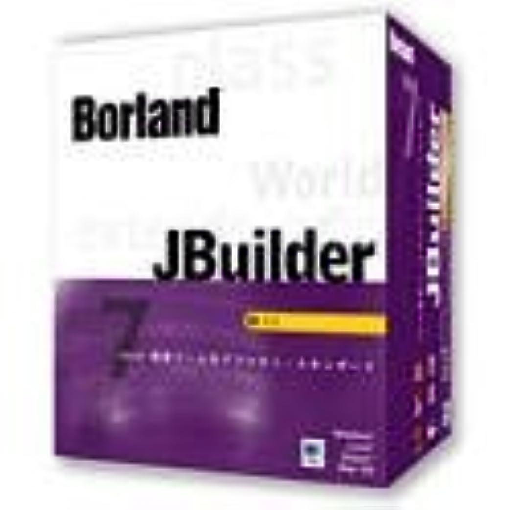 野ウサギ農業彼女自身Borland JBuilder 7 SE