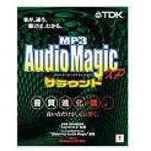 MP3 Audio Magic XP サラウンド