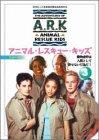 アニマル・レスキュー・キッズ シリーズ3:(3) [DVD]