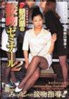 超人気接吻講師 朝河蘭の接吻ゼミナール2 [DVD]