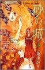 砂の城 3 (クイーンズコミックスプレミアムシリーズ)