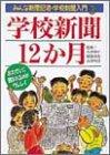 学校新聞12か月 (みんな新聞記者・学校新聞入門)