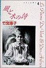 風と木の詩 (4) (小学館叢書)