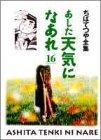 あした天気になあれ (16) (ちばてつや全集)