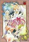 プリンセスチュチュアニメ公式ガイドブック~卵の章~ (チャンピオンREDコミックス)