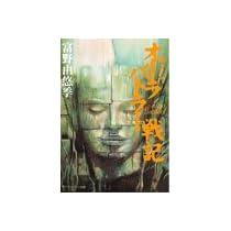 オーラバトラー戦記〈10〉重層の刻 (角川スニーカー文庫)