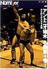 アントニオ猪木名勝負十番I [DVD] / プロレス, アントニオ猪木 (出演)
