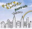 ラブラブ マンハッタン/ALIVE-LIFE