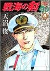 戦海の剣 4―死闘 (ヤングジャンプコミックス)