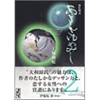 あさきゆめみし(2) (講談社漫画文庫)