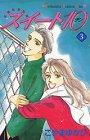 スイート10 (3) (講談社コミックスキス (306巻))