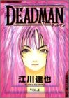 Deadman 1 (SCオールマン)