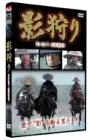 影狩り [DVD]