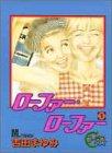 ローファー・ローファー (1) (ヤングユーコミックス―コーラスシリーズ)