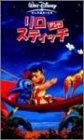 リロ・アンド・スティッチ【日本語吹替版】 [VHS]