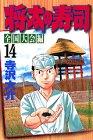 将太の寿司 (全国大会編14) (少年マガジンコミックス)