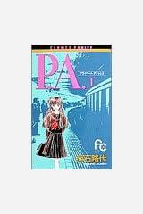 P.A.(プライベートアクトレス) (1) (プチコミフラワーコミックス) 新書