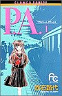 P.A.(プライベートアクトレス) / 赤石 路代 のシリーズ情報を見る