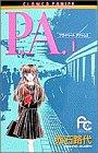 P.A.(プライベートアクトレス) (1) (プチコミフラワーコミックス)の詳細を見る