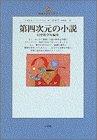 第四次元の小説―幻想数学短編集 (地球人ライブラリー)の詳細を見る