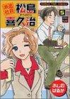 派遣社員松島喜久治 / ふじの はるか のシリーズ情報を見る