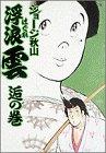 浮浪雲 (33) (ビッグコミックス)