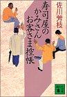 寿司屋のかみさんお客さま控帳 (講談社文庫)