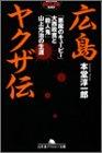 広島ヤクザ伝―「悪魔のキューピー」大西政寛と「殺人鬼」山上光治の生涯 (幻冬舎アウトロー文庫)