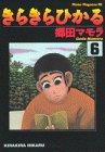 きらきらひかる―浪速美人監察医物語 (6) (ミスターマガジンKC (187))