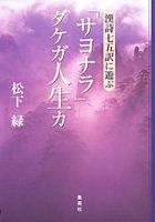 「サヨナラ」ダケガ人生カ―漢詩七五訳に遊ぶの詳細を見る