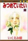 みつめていたい (2) (マーガレットコミックス (1852))