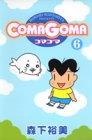 COMAGOMA (6) (Young jump comics)