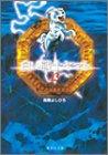 白い戦士ヤマト 13 (集英社文庫―コミック版)