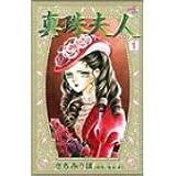 真珠夫人 (1) (Akita comics elegance)