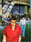 麻雀放浪記classic 2 (近代麻雀コミックス)の詳細を見る