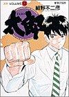 太郎 (Volume13) (ヤングサンデーコミックス)
