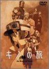 キノの旅 -the Beautiful world- V [DVD]