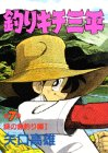 釣りキチ三平(7) 謎の魚釣り編1 (KC スペシャル)