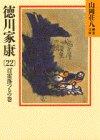 徳川家康(22) 百雷落つるの巻 (山岡荘八歴史文庫)の詳細を見る