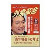 ベンチャー・ドキュメント外食革命 青年社長・渡辺美樹の挑戦