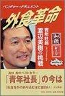 ベンチャー・ドキュメント外食革命 青年社長・渡辺美樹の挑戦の詳細を見る